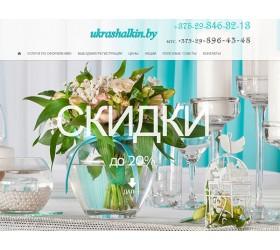 Оформление свадеб в Минске