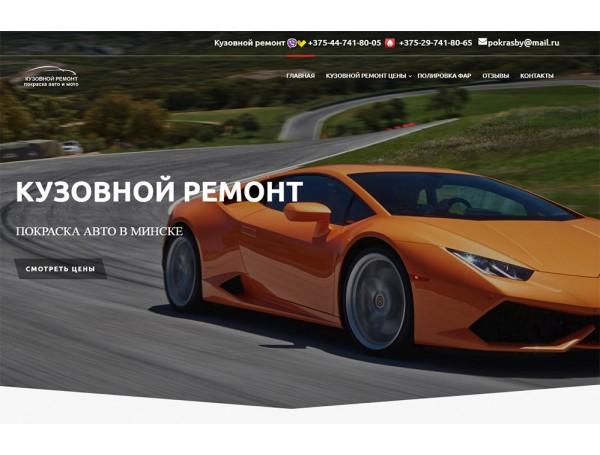 Сайт kuzovnoj-remont.by