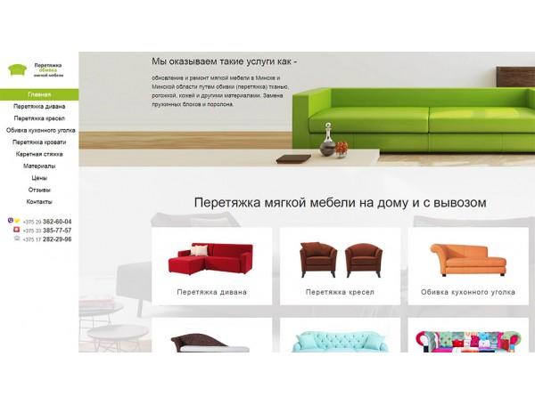 Сайт obivka-peretyazhka-mebeli.by