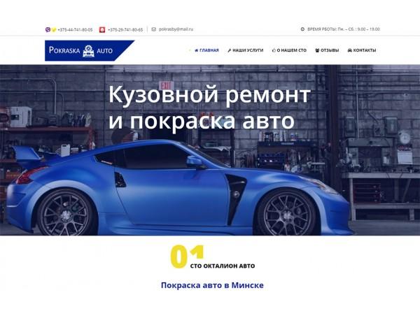Сайт pokraska-auto.by