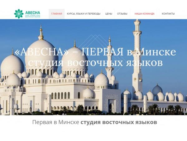 Бюро переводов АВЕСНА