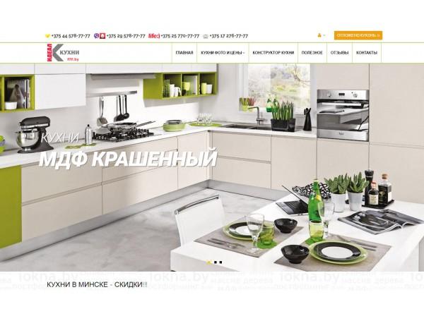 Кухни в Минске www.rrr.by