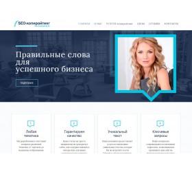 SEO-копирайтинг в Минске