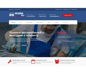 СТО - кузовной ремонт (редизайн)