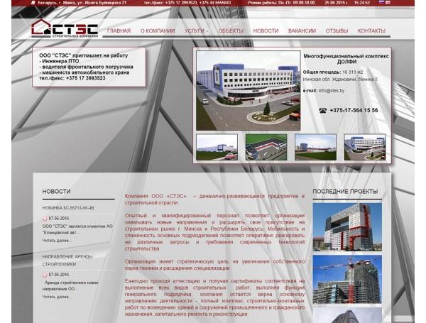 Компания ООО «СТЭС»