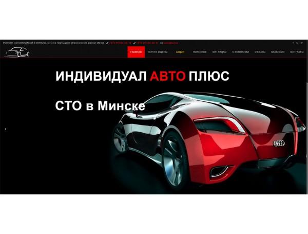 СТО Индивидуал авто