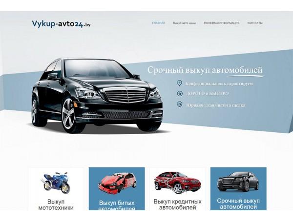 Срочный выкуп авто в Минске