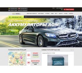 Интернет магазин Аккумуляторы для авто