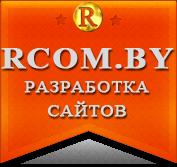 Разработка сайтов в Минске цены, SEO-оптимизация, продвижение сайтов в Минске.